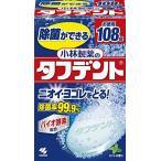 小林製薬 タフデント 感謝品 (108錠)