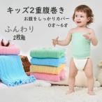 キッズ 腹巻 子供用 腹巻き 子ども はらまき 子供 用 冷え対策 オーガニックコットン 綿100% 純綿 通気性良い 寝冷え 伸縮性 二重 夏 ベビー赤ちゃん