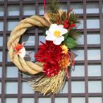 アートフラワー  造花 ギフト リース 枯れない花 お正月 飾り しめ縄 赤ダリア 白江戸椿 赤ピンクダリア