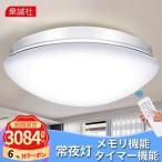LEDシーリングライト 照明 おしゃれ 6畳24W 8畳33W 無段階調光 リモ コン付き リビング ダイニング 照明器具 インテリア照明 取り付け簡単 天井照明