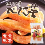 (メール便-1)塩ふき べに芋(250g)/紅いも 干し芋 干芋 ほしいも//
