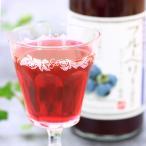ブルーベリー完熟果汁 ジュース 720ml 生ブルーベリー使用