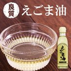 しそ油(184ml)/えごま油 エゴマ油 紫蘇油 オイルおにぎり//