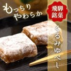 くるみゆべし クルミ 12個入 胡桃 柚餅子 和菓子 飛騨