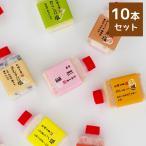 塩アラカルト クレイジーソルト 10本セット 焼肉 香草 岩塩 (ポスト投函-2)