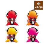 幸福のオレンジさるぼぼ(中)24cm/橙 子宝祈願・妊活