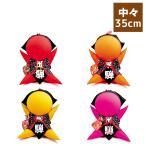 幸福のオレンジさるぼぼ(中々)35cm/橙 子宝祈願・妊活