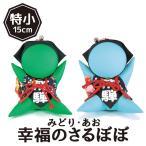 幸福のさるぼぼ(青・緑)特小15cm/ブルー:勉強運・仕事運 グリーン:健康運