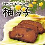 長野名物 柚っ子 ゆべし(約140g)/柚餅子//