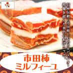 市田柿ミルフィーユ カルピスバター使用 幻のバター 干し柿 100g 国産 ドライフルーツ おつまみ ギフト 贈答