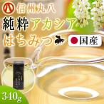 信州丸八 純粋アカシア はちみつ 国産 蜂蜜 340g ミールキット