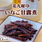 信州珍味 いなご甘露煮(45g)/イナゴ佃煮 つくだ煮//