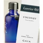 ココナッツオイル キャリアオイル 50ml/ガイアNP/GAIANP