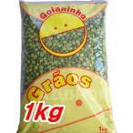 グリーンピース 1kg/乾燥豆/アルヴェーヒッタ/ARVERJITA/アメリカ産