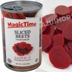 ビーツ 水煮 スライス 缶詰め 固形量236g 内容総量425g/マジックタイム/MAGICTIME