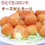 ボリンニョ チーズがトロ〜り Mini Bolinho Queijo 400g(20g×18個) 冷凍コロッケ