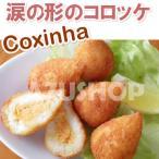 コシーニャ デ フランゴ ミニ Coxinha de FRANGO 400g 20g 18個 冷凍便 コシンニャ
