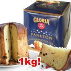 パネトーネ 1kg/グロリア/GLORIA社