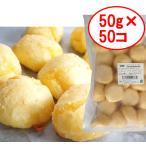 ポンデケージョ 本場ブラジルレシピ/2500g(50g*50個)/業務用/冷凍パン生地