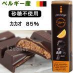 チョコレートバー ダーク&オレンジガナッシュ ペルレージュ 砂糖不使用 42g perlege ベルギー産