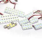 フーガ Y51 LED ルームランプ 9点セット 104発 SMD 1235 バニティ+ラゲッジ付(送料無料)