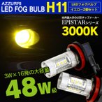 LED フォグランプ バルブ H11 48w/12V イエロー/EPISTAR プロジェクターレンズ フォグ