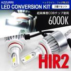 LED ヘッドライト HIR2 C-HR ハロゲン車をLED化! 2面COBチップ 6000K ホワイト 12V/24V 2000ルーメン (送料無料)