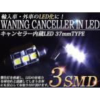 ショッピングLED LED キャンセラー内蔵 T10×41mm 3発 SMD ホワイト 2本セット 最安値挑戦★//送料無料