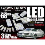 18 クラウン マジェスタ/ロイヤル/アスリート LED ルームランプ 3chip68発 バニティ+ドアカーテシ付(送料無料)