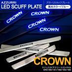 18 クラウン スカッフプレート/キックングプレート LED 4P ブルー