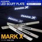 マークX 120系/130系 スカッフプレート/キックングプレート LED 4P ホワイト