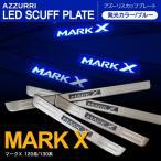 マークX 120系/130系 スカッフプレート/キックングプレート LED 4P ブルー
