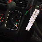 80系 ノア/ヴォクシー/エスクァイア LED シフトポジション ホワイト 7発LED// (ネコポス送料無料)