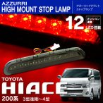 200 ハイエース (3型後期-4型) LED ハイマウント ストップランプ 12発 スモーク//送料無料