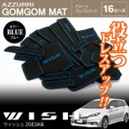 (在庫処分SALE)20系 ウィッシュ/WISH  ドア ポケット マット/シート 滑り止め (ラバーマット) ブルー 16P