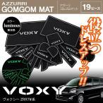 (在庫処分SALE)70系 ヴォクシー/VOXY ドア ポケット マット/シート 滑り止め (ラバーマット) 夜光色/蓄光 19P