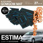 (年末セール500円OFF!)50 エスティマ ドア ポケット マット/シート 滑り止め (ラバーマット) ブルー 27P