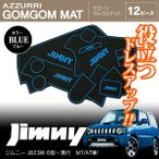 (年末セール500円OFF!)ジムニー JB23 ドア ポケット マット/シート 滑り止め (ラバーマット) ブルー 12P