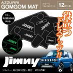 ジムニー JB23 ドア ポケット マット/シート 滑り止め (ラバーマット) 夜光色 12P
