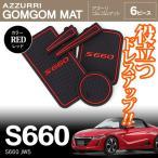(年末セール500円OFF!)ホンダ S660 JW5 ドア ポケット マット/シート 滑り止め (ラバーマット) レッド 6P