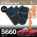 (在庫処分SALE)ホンダ S660 JW5 ドア ポケット マット/シート 滑り止め (ラバーマット) ブルー 6P