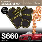 (在庫処分SALE)ホンダ S660 JW5 ドア ポケット マット/シート 滑り止め (ラバーマット)イエロー 6P