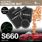 ホンダ S660 JW5 ドア ポケット マット/シート 滑り止め (ラバーマット)夜光色 6P