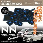 (年末セール500円OFF!)N-WGN JH1/2 ドア ポケット マット/シート 滑り止め (ラバーマット) ブルー 15P