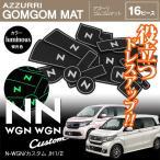 N-WGN エヌワゴン 室内 インテアリア カスタム パーツ