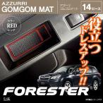 (在庫処分SALE)フォレスター SJ系 ドアポケット マット/シート 滑り止め (ラバーマット) レッド