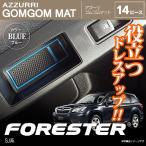 (在庫処分SALE)フォレスター SJ系 ドアポケット マット/シート 滑り止め (ラバーマット) ブルー