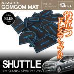 (在庫処分SALE)シャトル GK8/9、GP7/8(ハイブリッド) ドア ポケット マット/シート 滑り止め (ラバーマット) ブルー 13P
