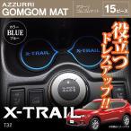 (在庫処分SALE)エクストレイル T32 ドアポケット マット/シート 滑り止め (ラバーマット) ブルー/青