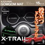 (在庫処分SALE)エクストレイル T32 ドアポケット マット/シート 滑り止め (ラバーマット) 夜光色/蓄光